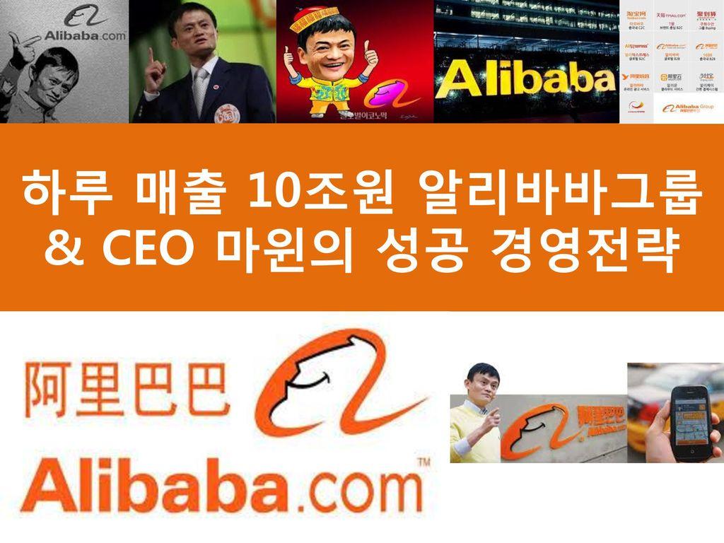 하루 매출 10조원 알리바바그룹& CEO 마윈의 성공 경영전략