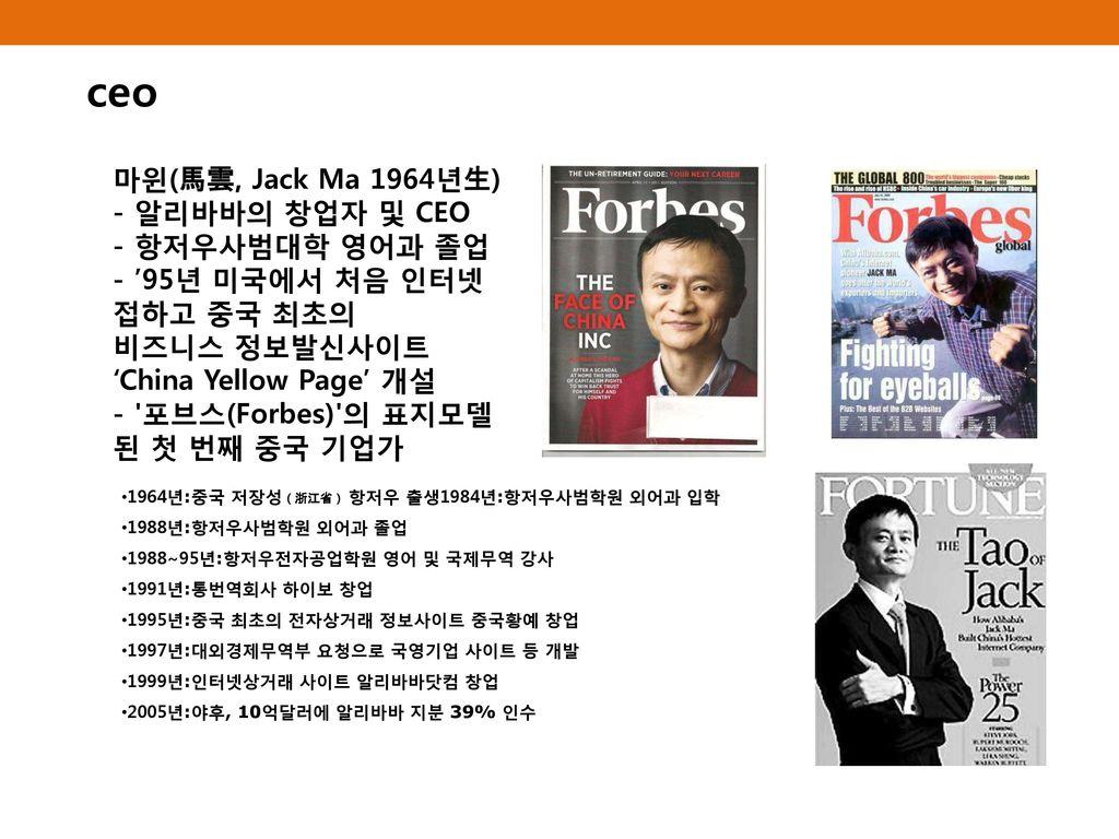 ceo 마윈(馬雲, Jack Ma 1964년生) - 알리바바의 창업자 및 CEO - 항저우사범대학 영어과 졸업