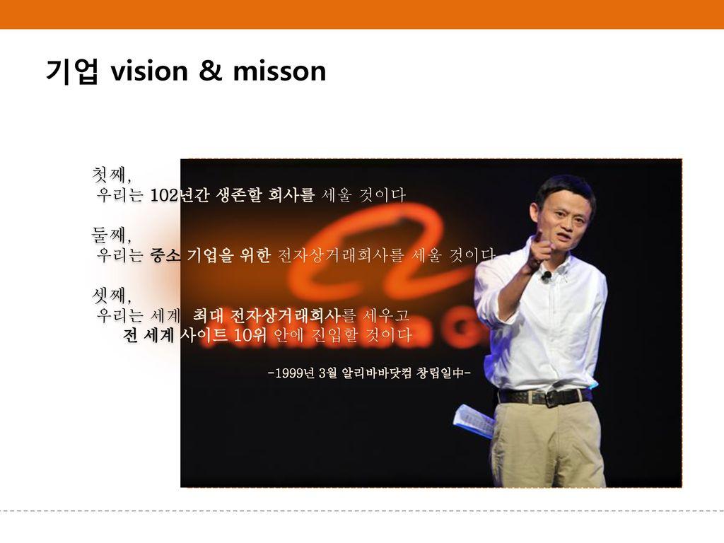 기업 vision & misson 첫째, 둘째, 셋째, 우리는 102년간 생존할 회사를 세울 것이다