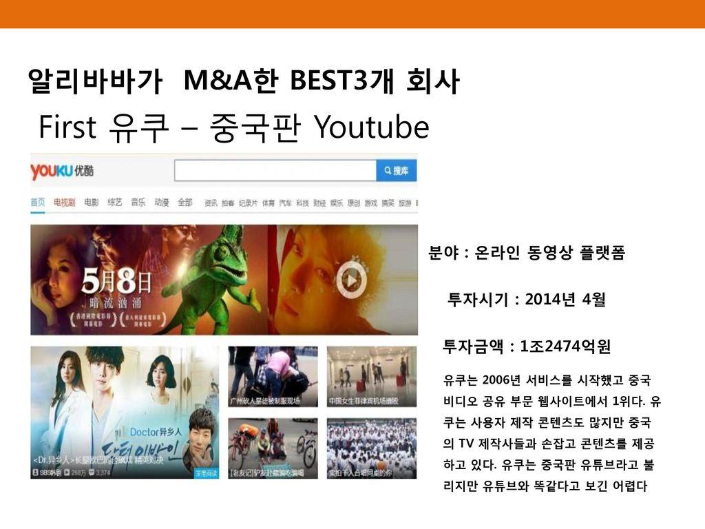 First 유쿠 – 중국판 Youtube 알리바바가 M&A한 BEST3개 회사 분야 : 온라인 동영상 플랫폼