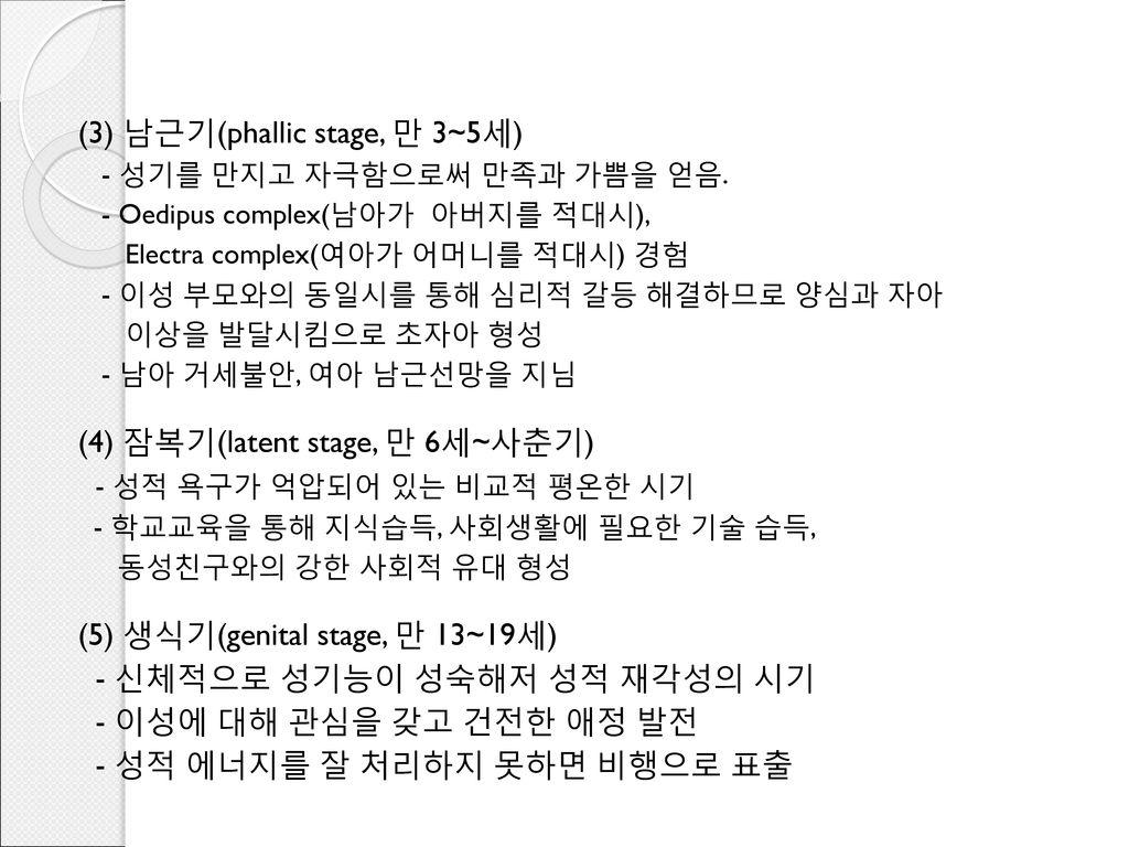 (3) 남근기(phallic stage, 만 3~5세)