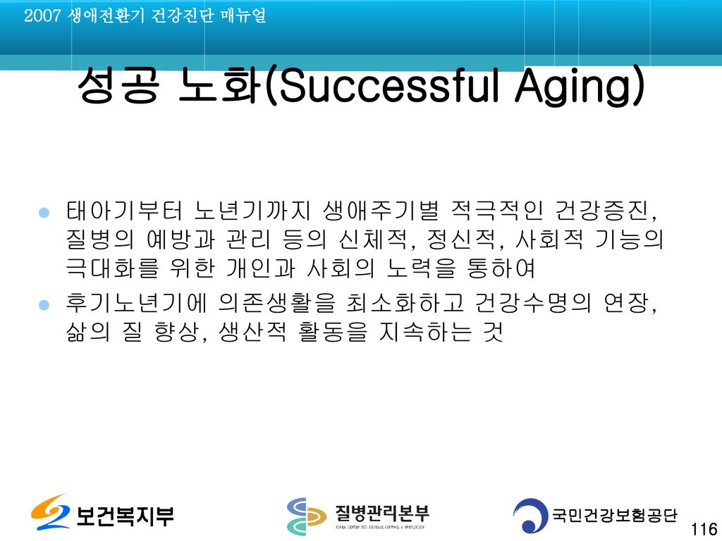 성공 노화(Successful Aging)