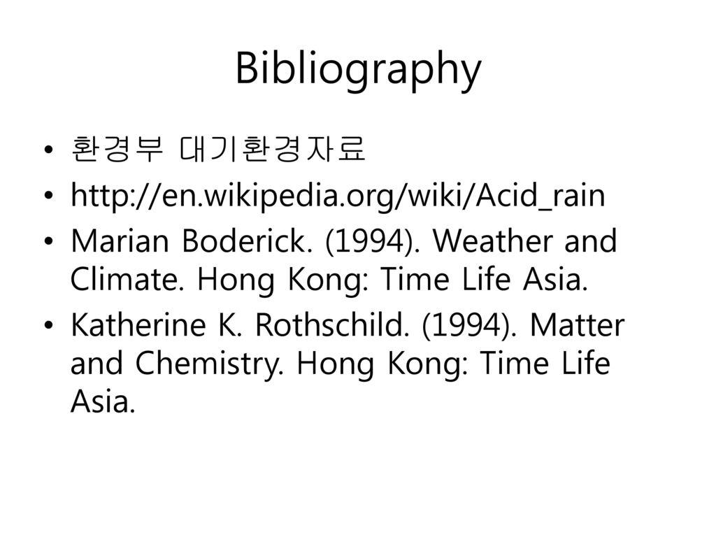 Bibliography 환경부 대기환경자료 http://en.wikipedia.org/wiki/Acid_rain