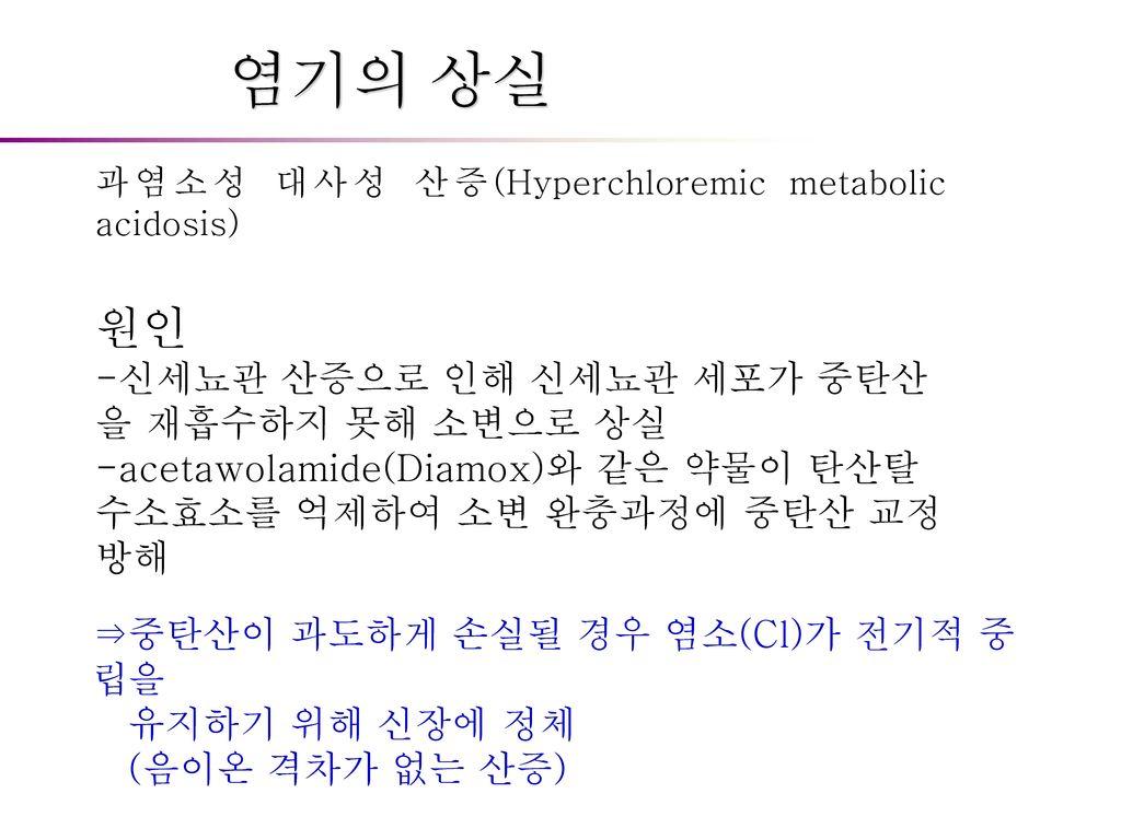 염기의 상실 원인 -신세뇨관 산증으로 인해 신세뇨관 세포가 중탄산을 재흡수하지 못해 소변으로 상실