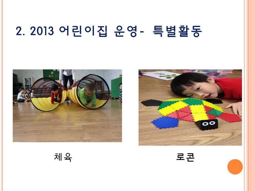 2. 2013 어린이집 운영- 특별활동 체육 로콘