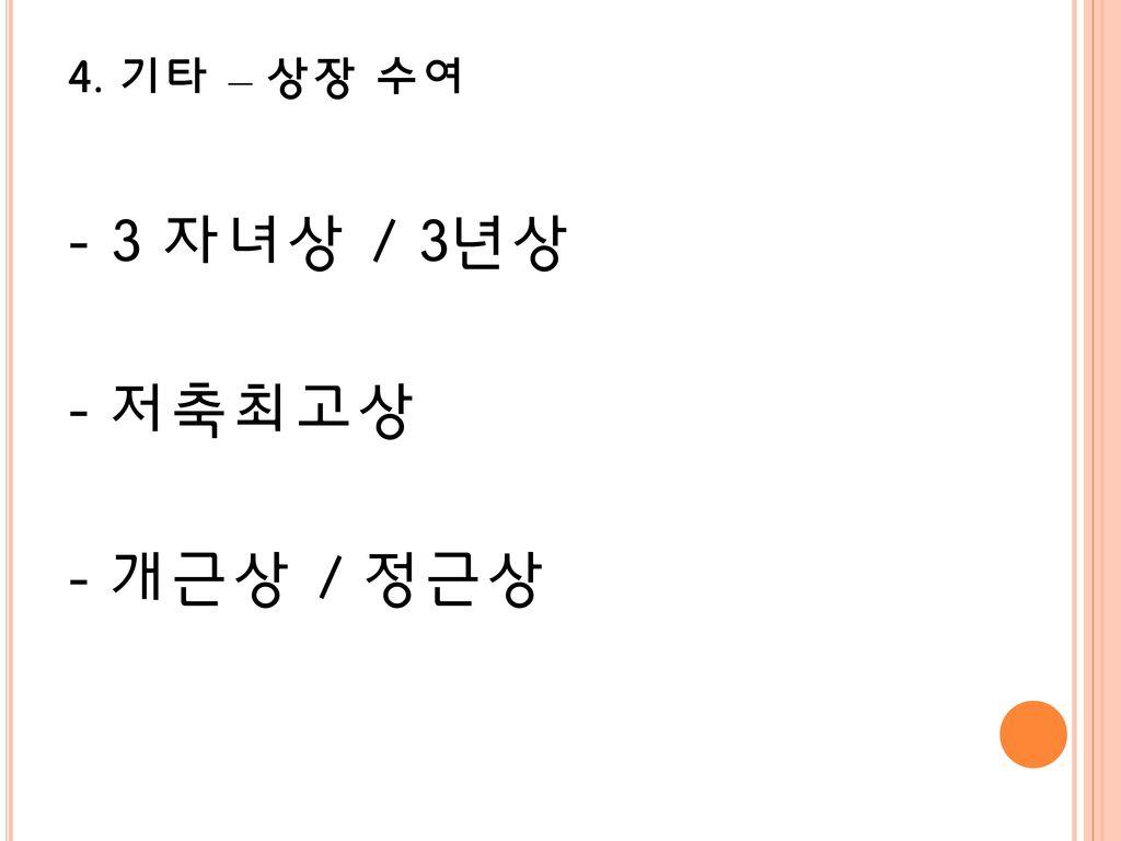 4. 기타 – 상장 수여 - 3 자녀상 / 3년상 - 저축최고상 - 개근상 / 정근상