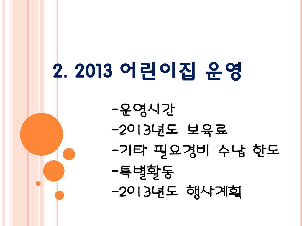 -운영시간 -2013년도 보육료 -기타 필요경비 수납 한도 -특별활동 -2013년도 행사계획
