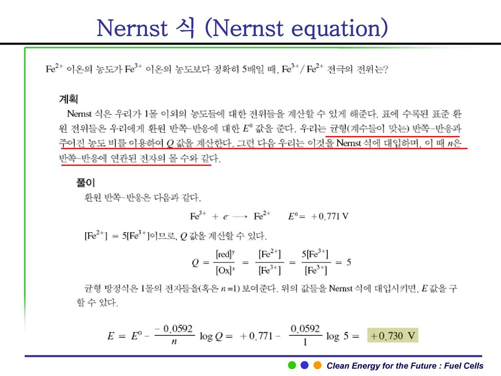 Nernst 식 (Nernst equation)