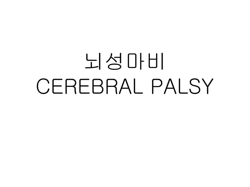 뇌성마비 CEREBRAL PALSY