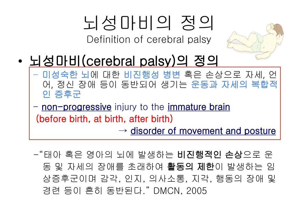 뇌성마비의 정의 Definition of cerebral palsy