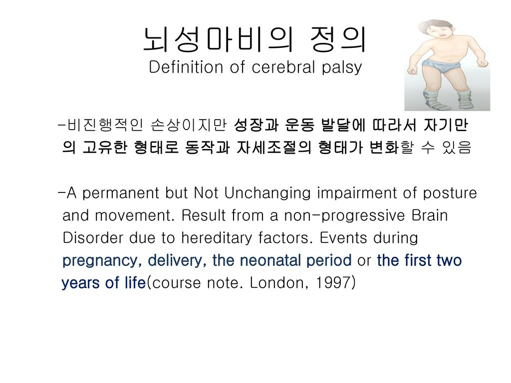 뇌성마비의 정의 Definition of cerebral palsy