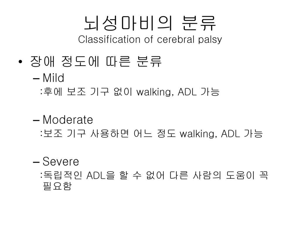 뇌성마비의 분류 Classification of cerebral palsy