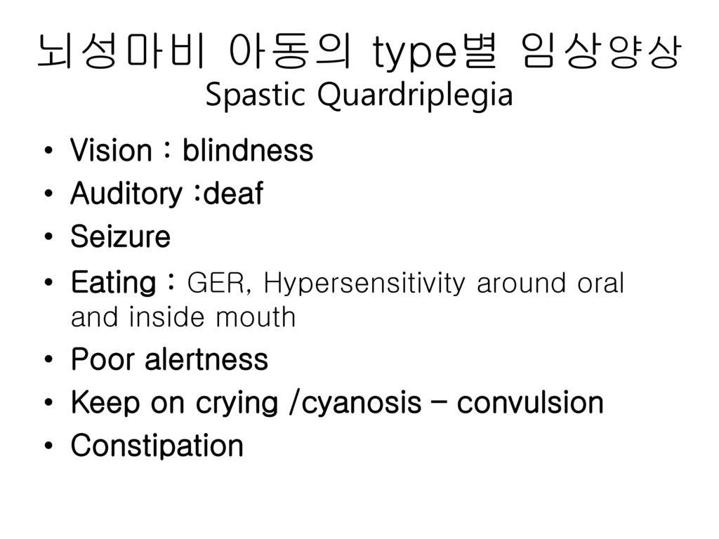 뇌성마비 아동의 type별 임상양상 Spastic Quardriplegia