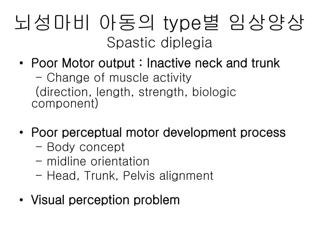 뇌성마비 아동의 type별 임상양상 Spastic diplegia