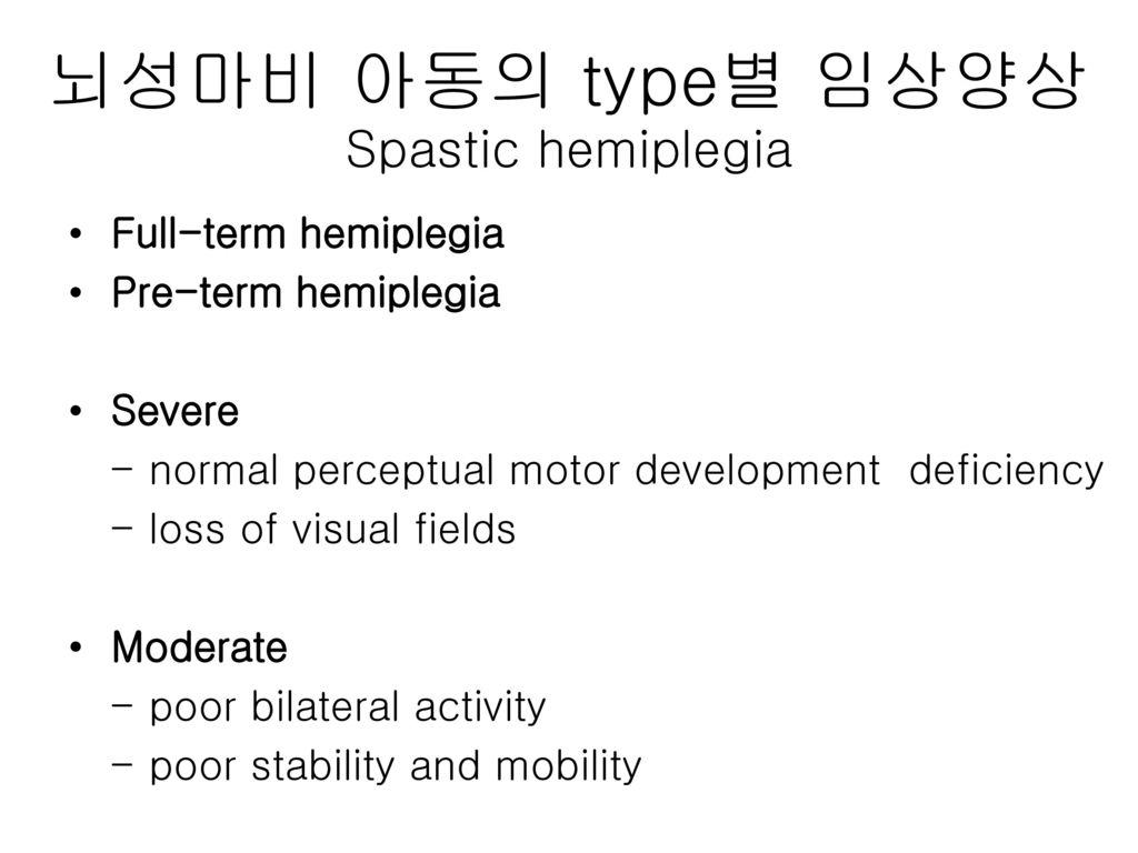 뇌성마비 아동의 type별 임상양상 Spastic hemiplegia