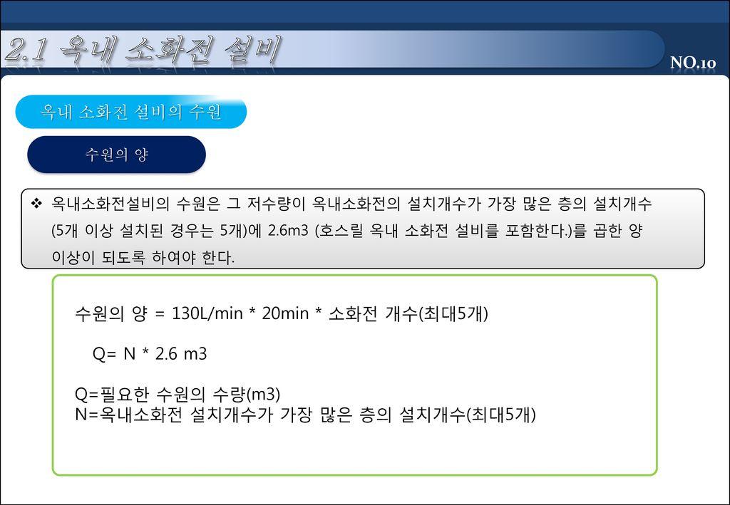 수원의 양 = 130L/min * 20min * 소화전 개수(최대5개) Q= N * 2.6 m3 Q=필요한 수원의 수량(m3)