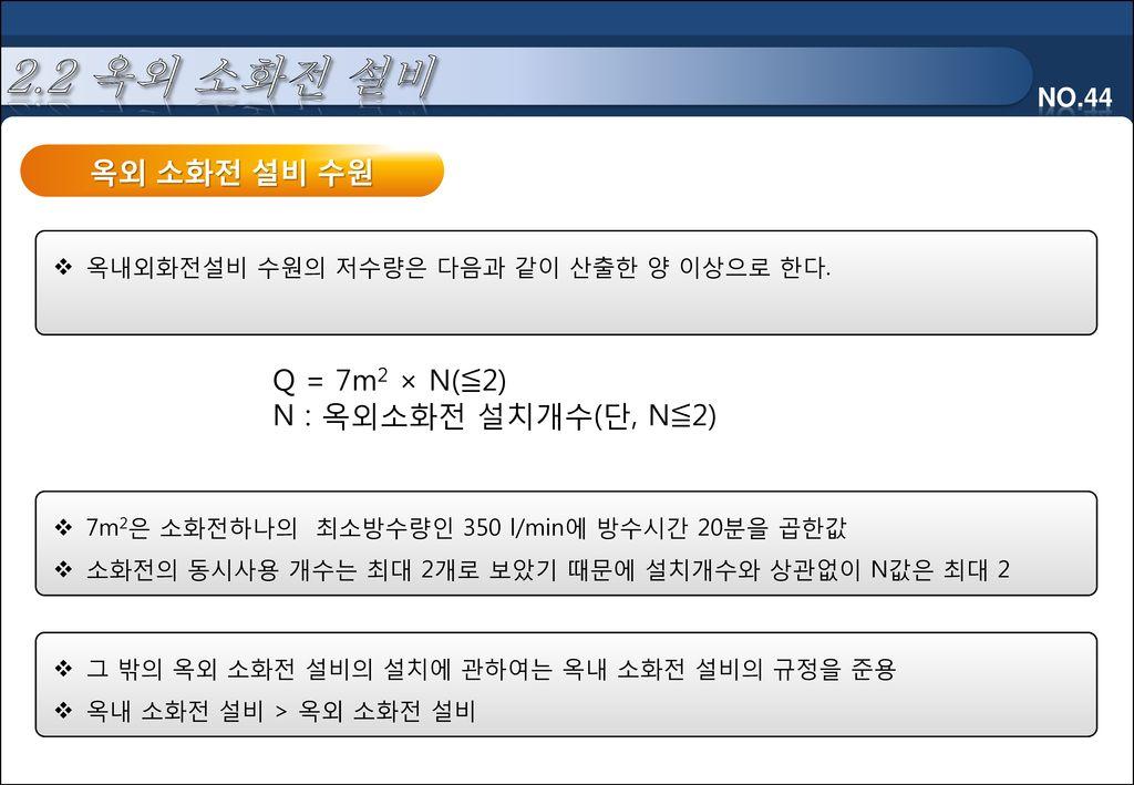 옥외 소화전 설비 수원 Q = 7m2 × N(≦2) N : 옥외소화전 설치개수(단, N≦2) 2.2 옥외 소화전 설비