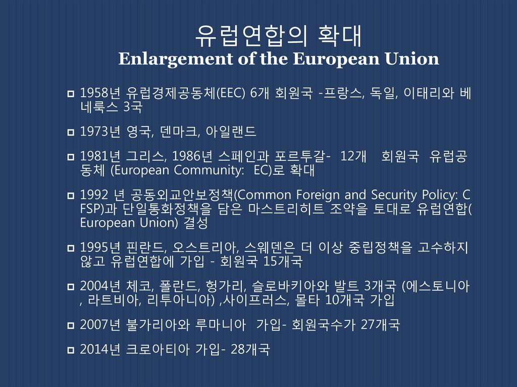 enlargement of the european union essay The treaty on european union (teu) finds its origins in the treaty of maastricht, which came into effect in 1993.