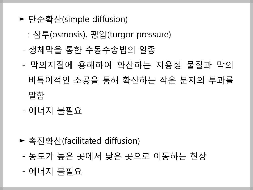 ► 단순확산(simple diffusion)