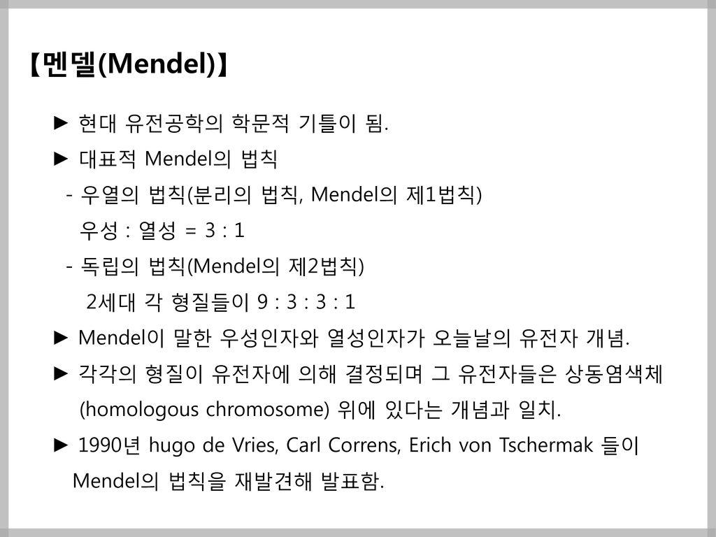 【멘델(Mendel)】 ► 현대 유전공학의 학문적 기틀이 됨. ► 대표적 Mendel의 법칙