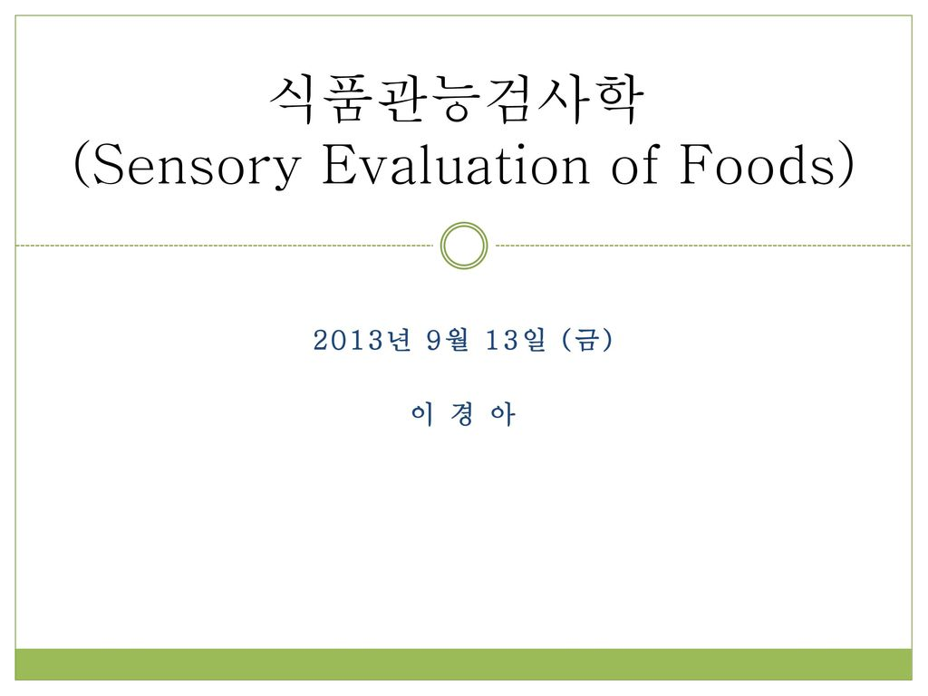 식품관능검사학 (Sensory Evaluation of Foods)