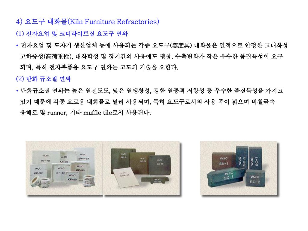 4) 요도구 내화물(Kiln Furniture Refractories)