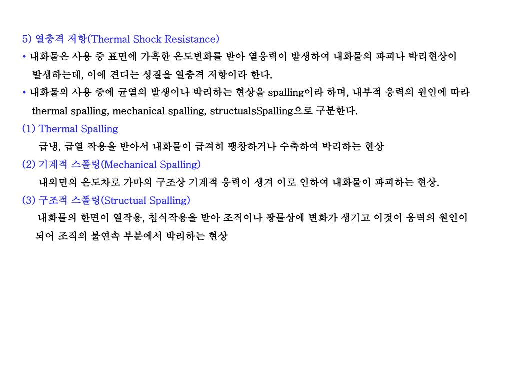 5) 열충격 저항(Thermal Shock Resistance)