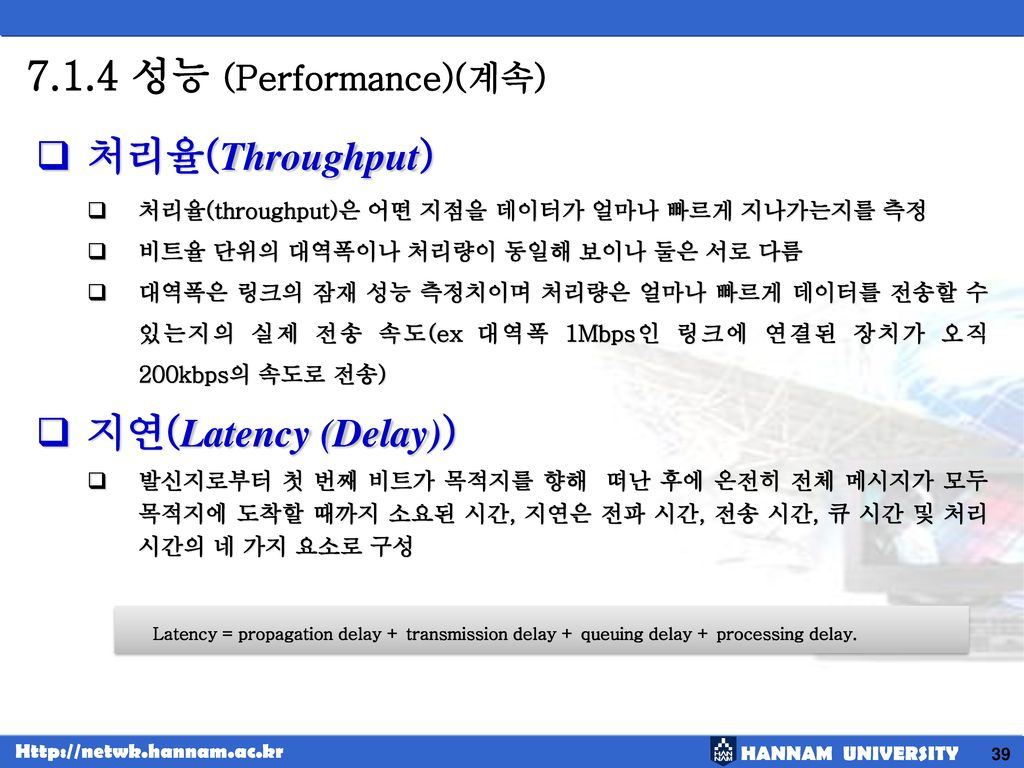 7.1.4 성능 (Performance)(계속) 처리율(Throughput) 지연(Latency (Delay))