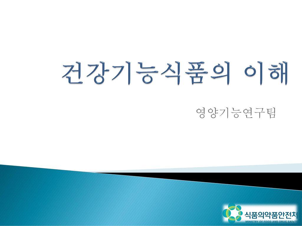 건강기능식품의 이해 영양기능연구팀