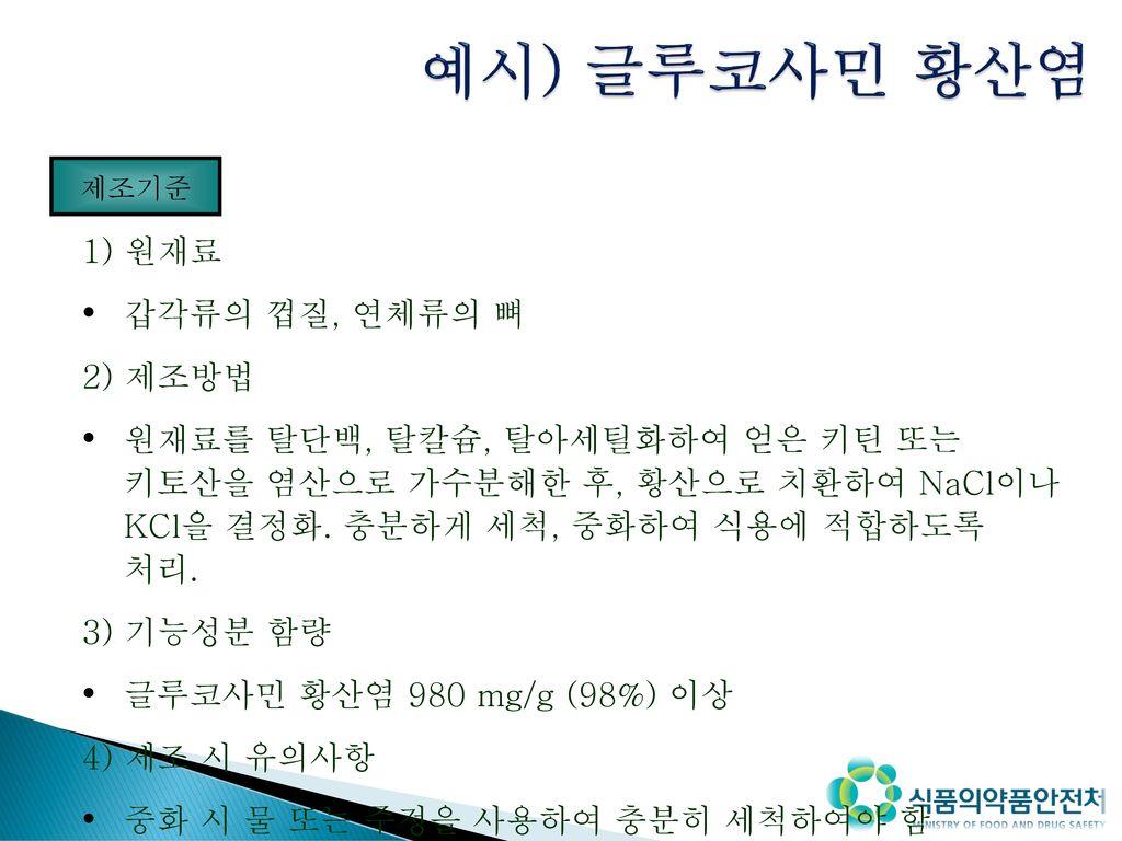 예시) 글루코사민 황산염 성상 1) 원재료 갑각류의 껍질, 연체류의 뼈 2) 제조방법