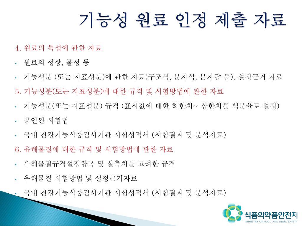 기능성 원료 인정 제출 자료 4. 원료의 특성에 관한 자료 원료의 성상, 물성 등