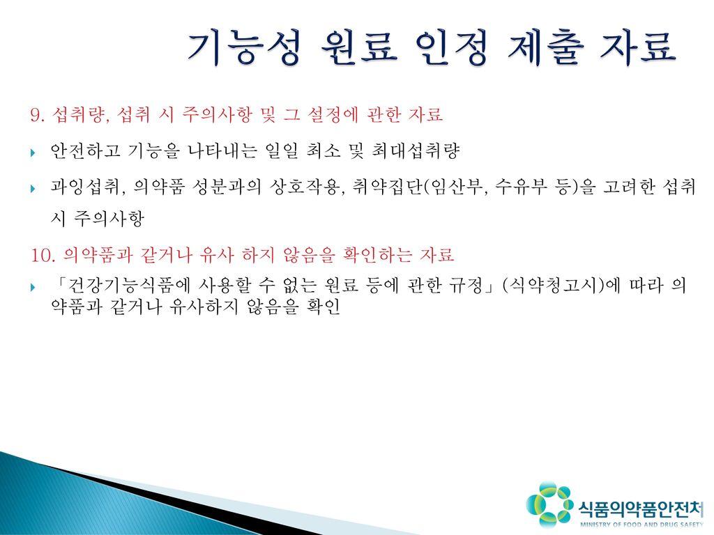 기능성 원료 인정 제출 자료 9. 섭취량, 섭취 시 주의사항 및 그 설정에 관한 자료