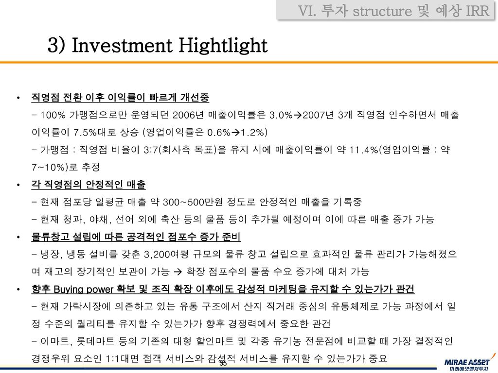 3) Investment Hightlight