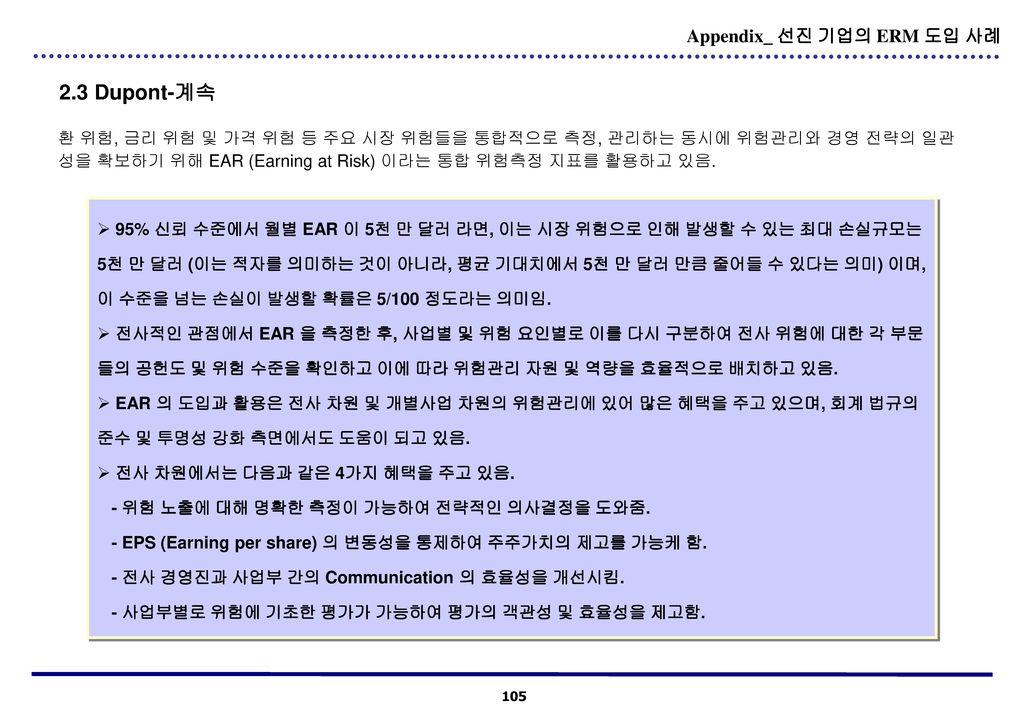 2.3 Dupont-계속 Appendix_ 선진 기업의 ERM 도입 사례