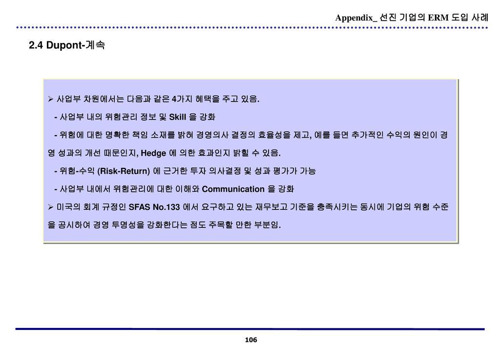 2.4 Dupont-계속 Appendix_ 선진 기업의 ERM 도입 사례