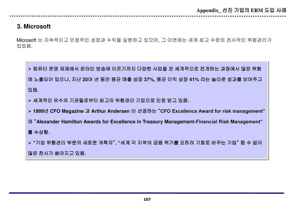 3. Microsoft Appendix_ 선진 기업의 ERM 도입 사례