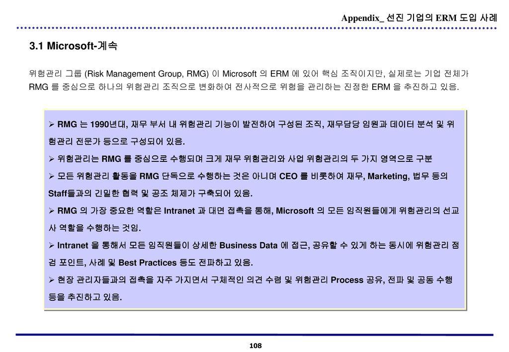 3.1 Microsoft-계속 Appendix_ 선진 기업의 ERM 도입 사례