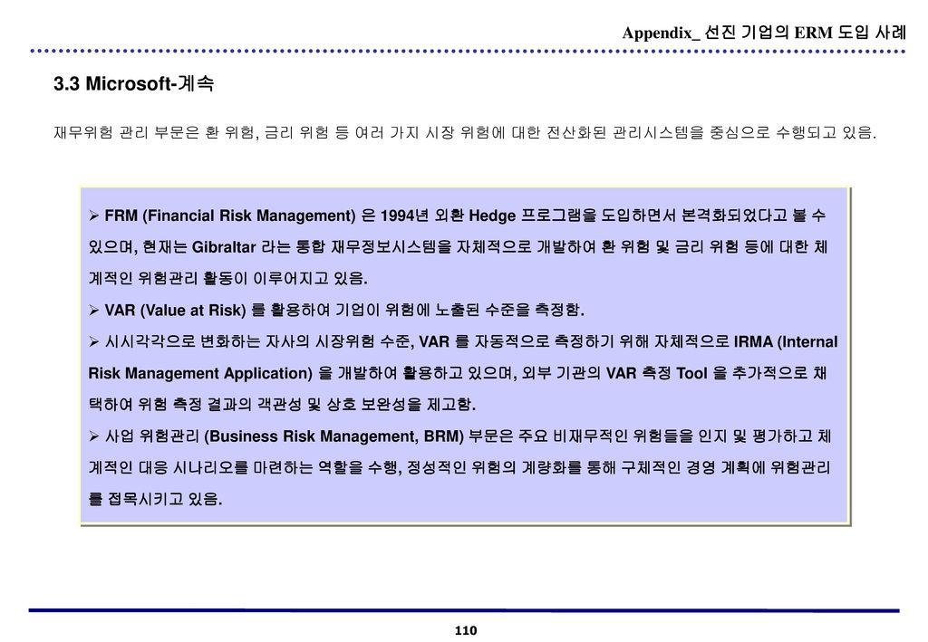 3.3 Microsoft-계속 Appendix_ 선진 기업의 ERM 도입 사례