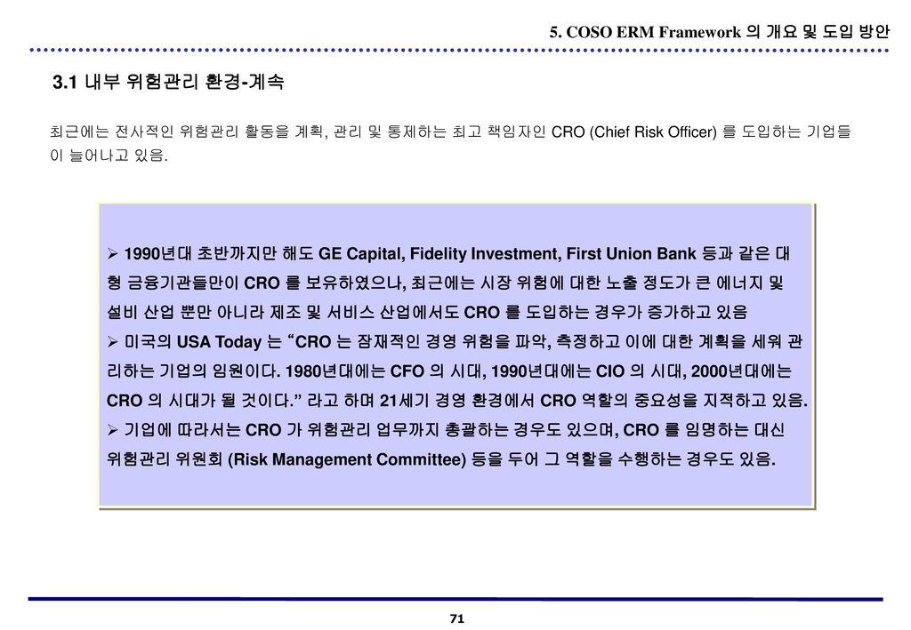 3.1 내부 위험관리 환경-계속 5. COSO ERM Framework 의 개요 및 도입 방안