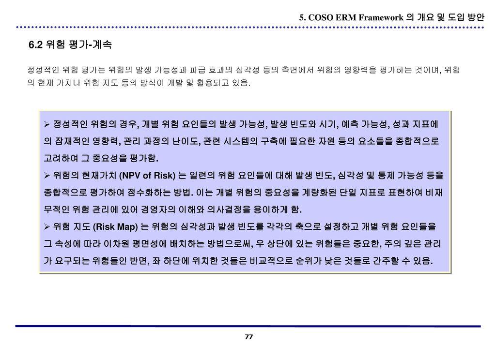 6.2 위험 평가-계속 5. COSO ERM Framework 의 개요 및 도입 방안