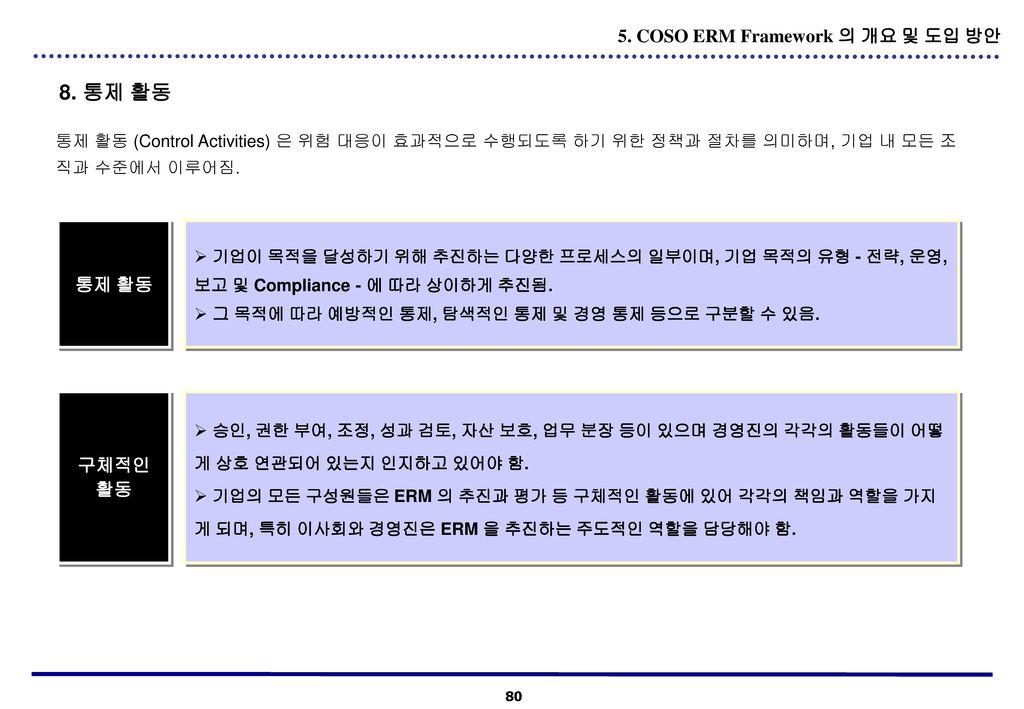 8. 통제 활동 5. COSO ERM Framework 의 개요 및 도입 방안 통제 활동 구체적인 활동