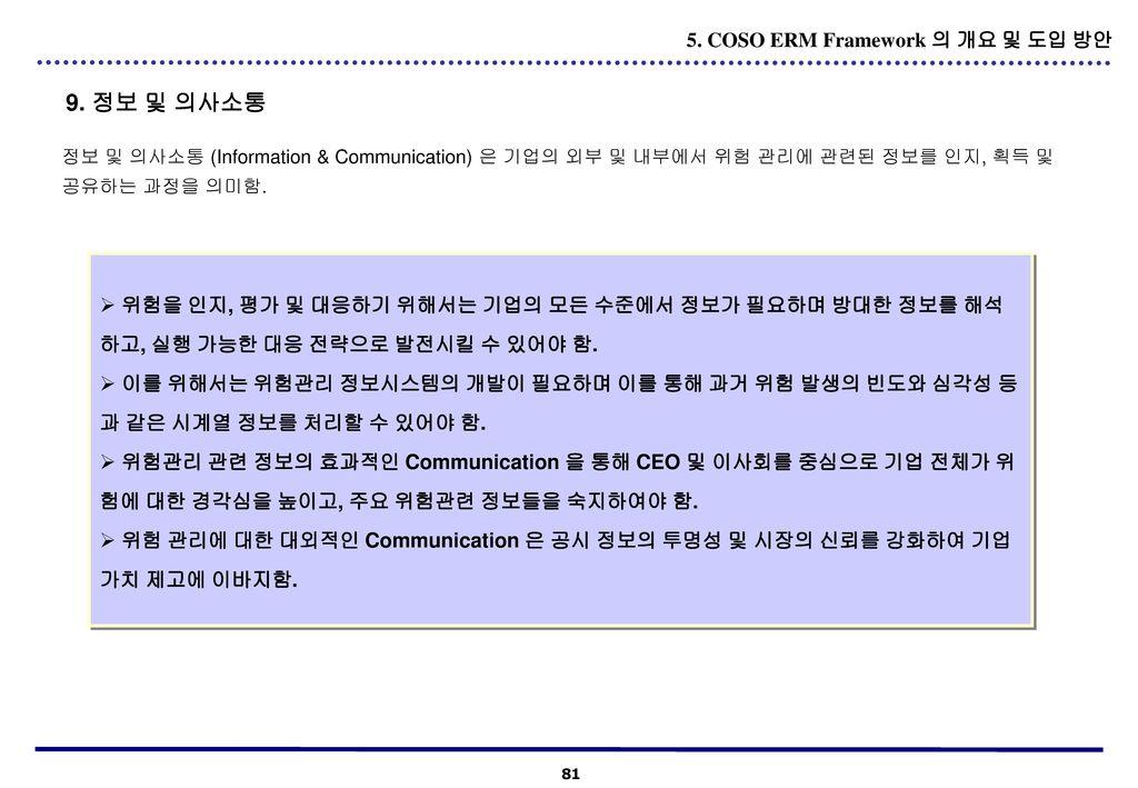 9. 정보 및 의사소통 5. COSO ERM Framework 의 개요 및 도입 방안