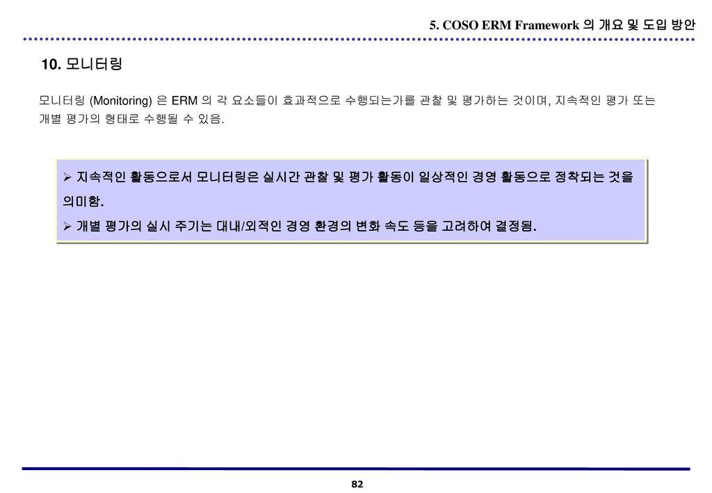 10. 모니터링 5. COSO ERM Framework 의 개요 및 도입 방안