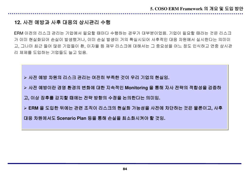 12. 사전 예방과 사후 대응의 상시관리 수행 5. COSO ERM Framework 의 개요 및 도입 방안