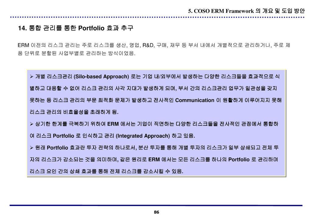 14. 통합 관리를 통한 Portfolio 효과 추구