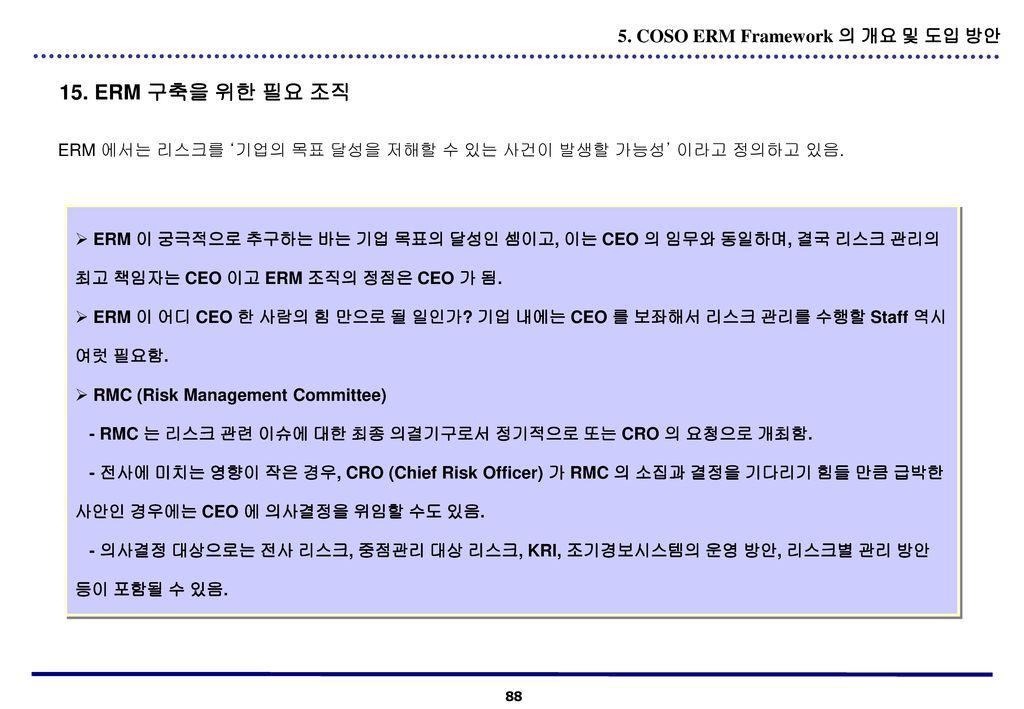 15. ERM 구축을 위한 필요 조직 5. COSO ERM Framework 의 개요 및 도입 방안
