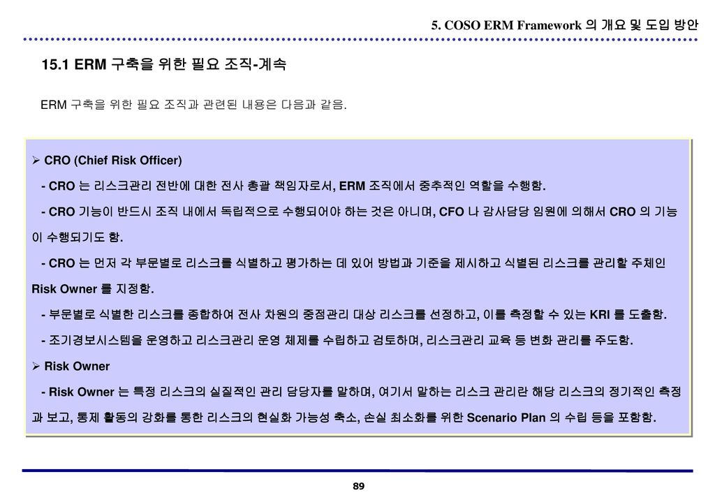 15.1 ERM 구축을 위한 필요 조직-계속 5. COSO ERM Framework 의 개요 및 도입 방안
