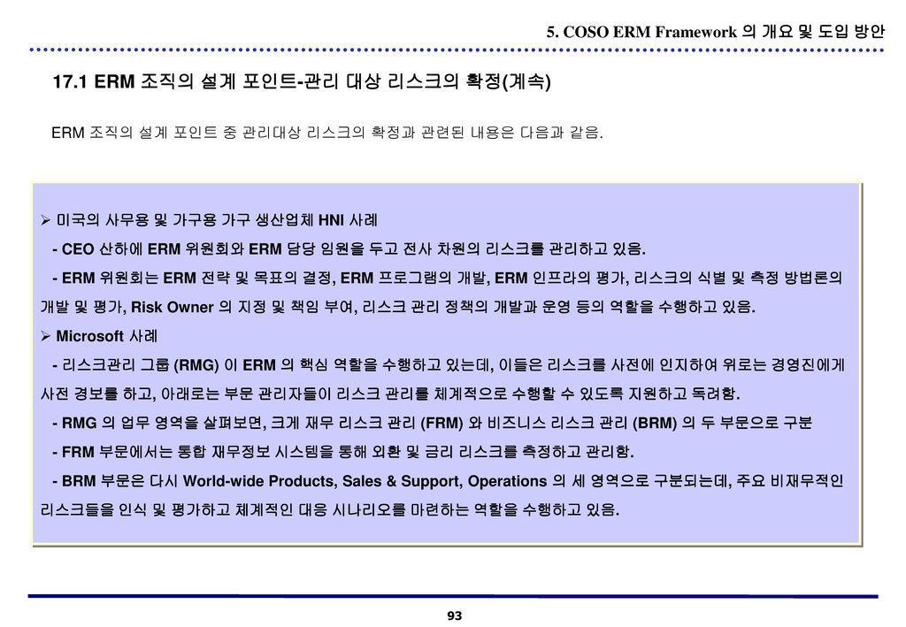 17.1 ERM 조직의 설계 포인트-관리 대상 리스크의 확정(계속)