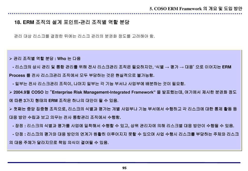 18. ERM 조직의 설계 포인트-관리 조직별 역할 분담