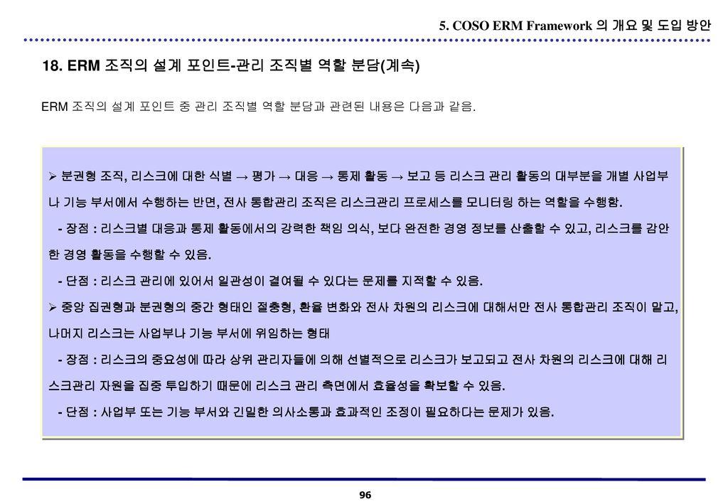 18. ERM 조직의 설계 포인트-관리 조직별 역할 분담(계속)